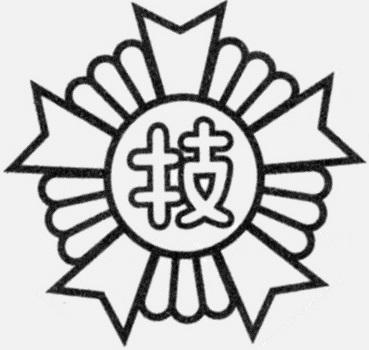 一般社団法人 東京都技能士会連...